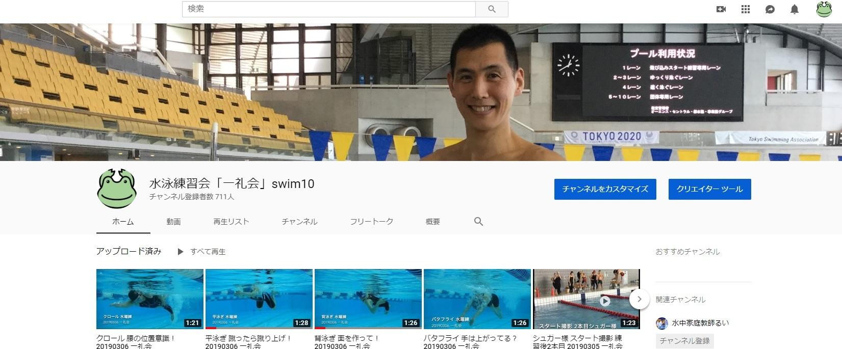 YouTube チャンネル名変更