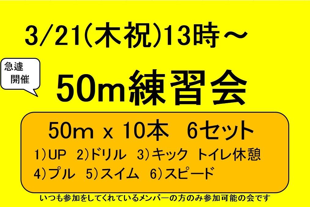 20190321 50本