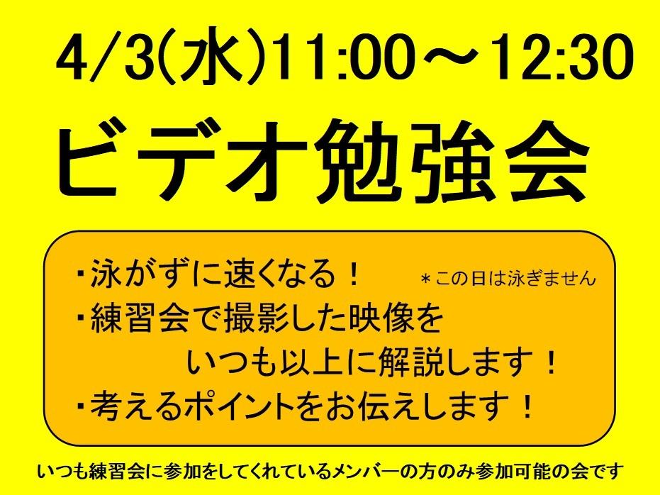 20190403 ビデオ勉強会