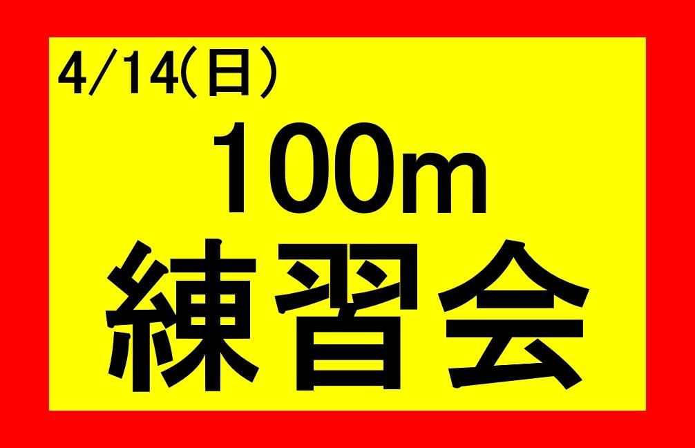 100m練習会 20190414