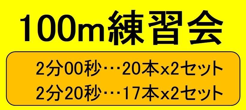 20190309 100m練習会 (2)