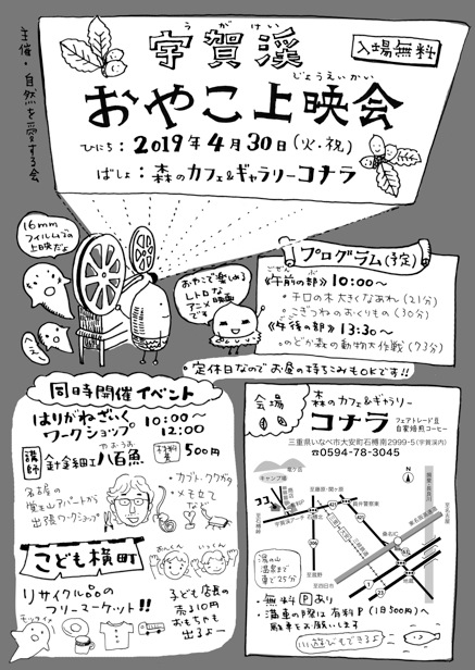 コナラ上映会チラシA5