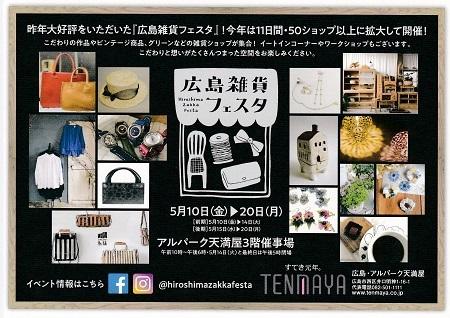 広島雑貨フェスタ2019
