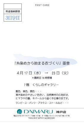 神戸大丸『裏』