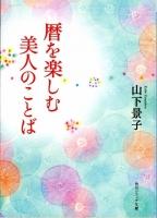 koyomi (461x640)