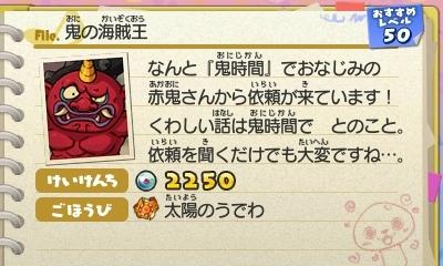 妖怪ウォッチ3® 鬼の海賊王-1