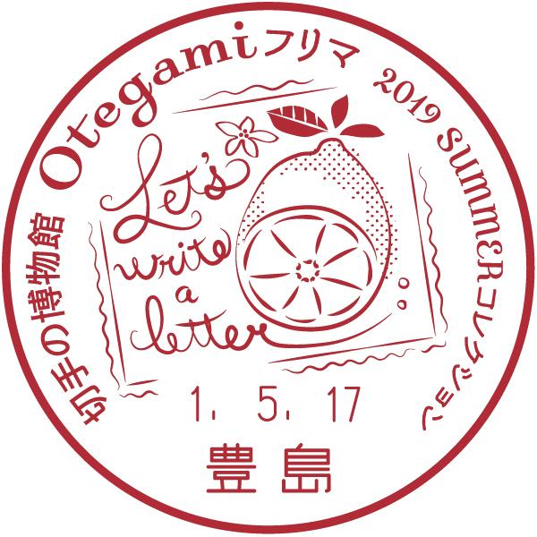 【終了】Otegamiフリマ2019 SUMMERコレクション