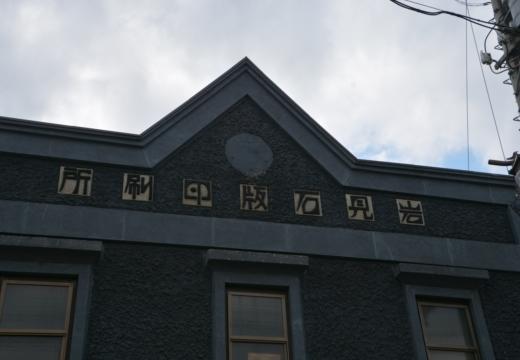190513-125120-水海道201905 (173)_R