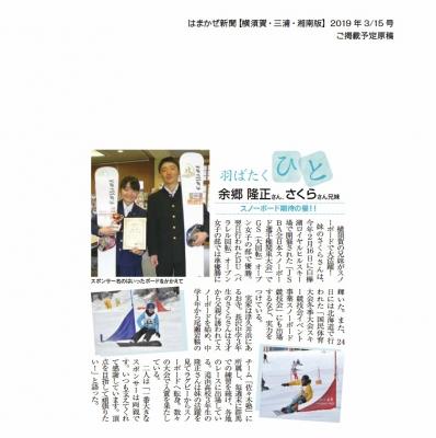 余郷兄弟新聞記事2019年3月