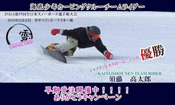 2019須藤高太郎GS優勝小