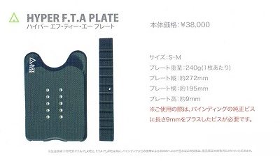 HYPER FTA PLATE