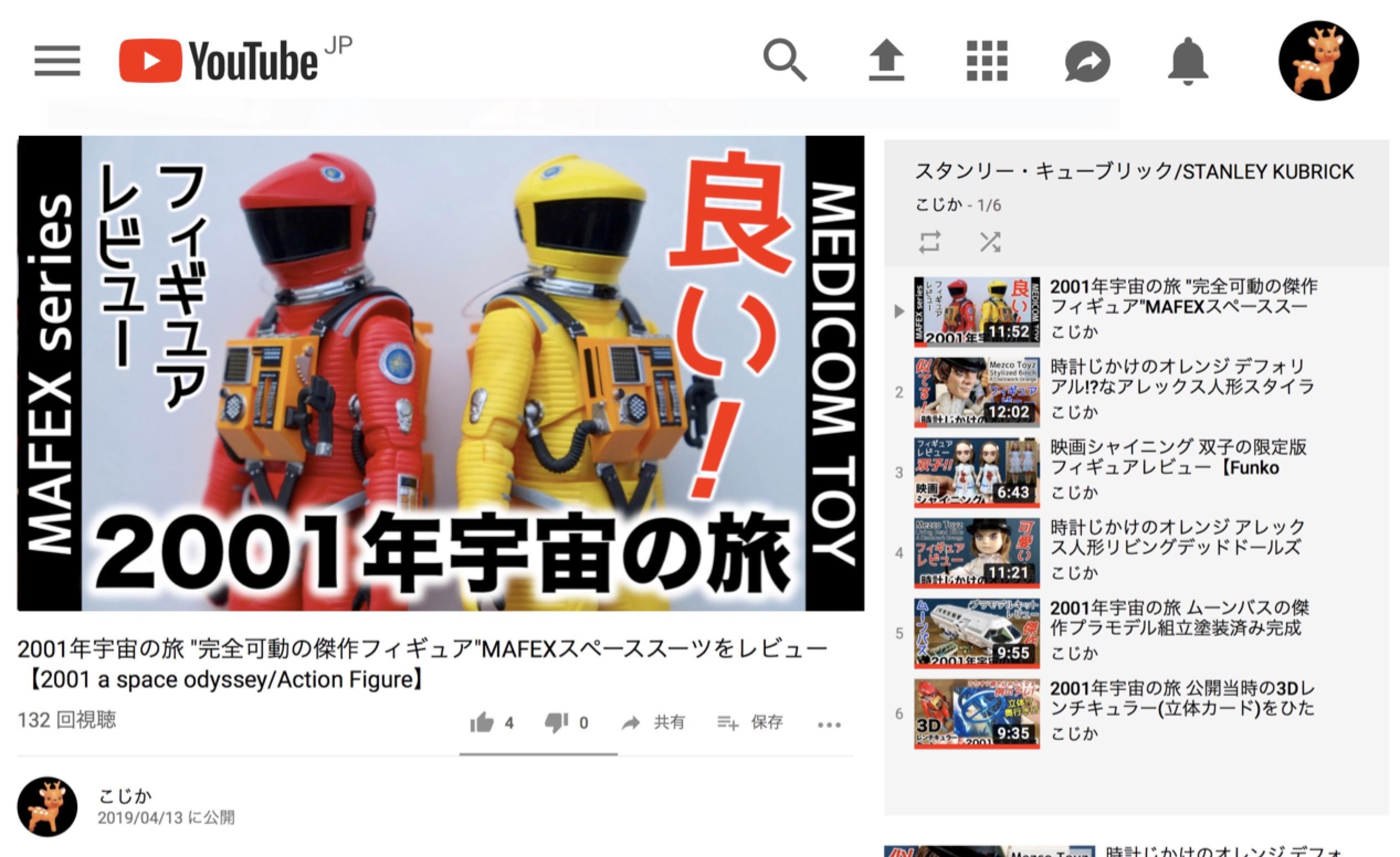 【お知らせ】 YouTubeでスタンリー・キューブリック&ブログ8周年