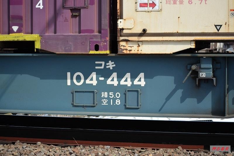 コキ104-444 3057レ 20190330