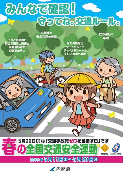 春の全国交通安全ポスター