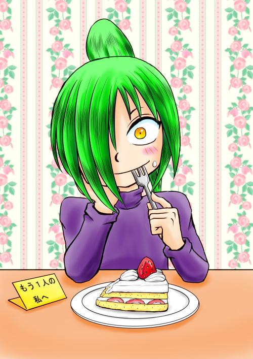 ケーキを食べテルマ