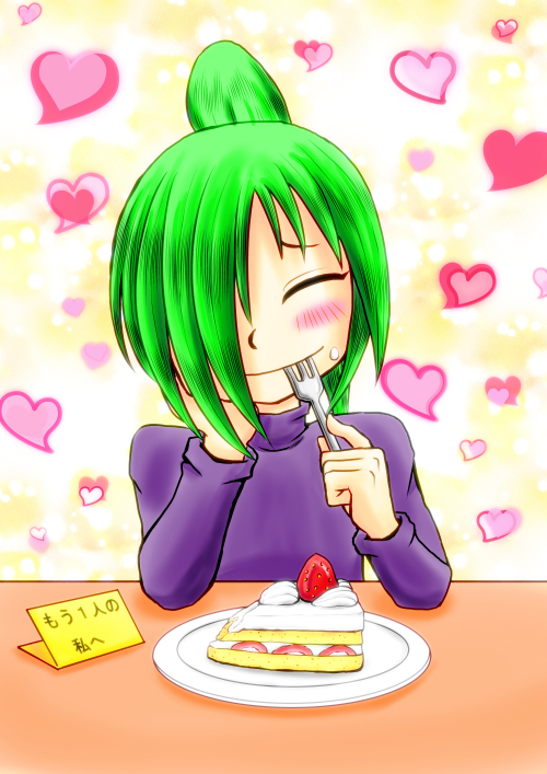 ケーキを食べテルマ にっこり