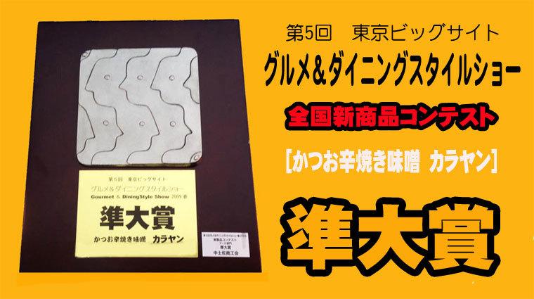 準大賞-01