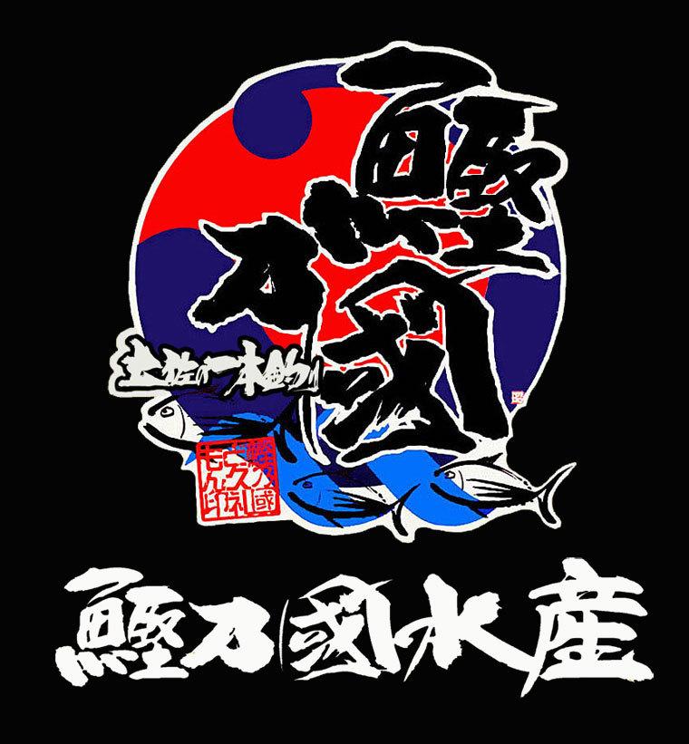 鰹乃國水産黒ロゴ