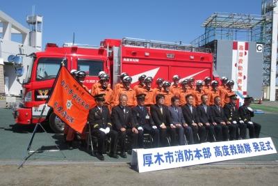 高度救助隊発足式