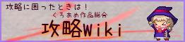 攻略wikiバナー