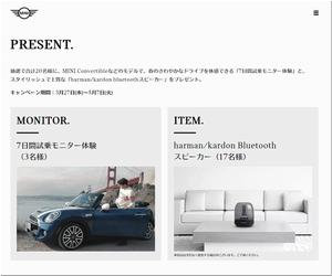 【車の懸賞/モニター】:MINI Convertibleなど7日間試乗モニター体験