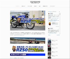 【バイクの懸賞126台目】:「名車・YAMAHA RZ50」を1名様にプレゼント!