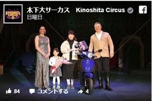 当選発表 「木下大サーカス 名古屋公演 スズキバイク プレゼント」の当選者がFaceBookで紹介されていました!