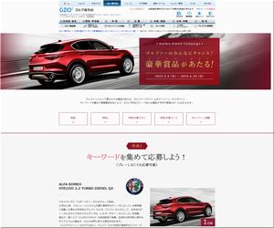 【応募950台目】:「アルファ ロメオ」が当たる! ゴルファーズドリームキャンペーン