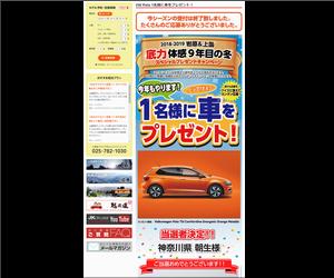 車の懸賞当選 岩原&上国 底力体感9年目の冬 スペシャルプレゼントキャンペーン