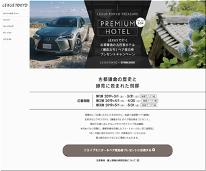 【車の懸賞/モニター】:LEXUSで行く古民家ホテル「鎌倉古今」ペア宿泊券プレゼント!