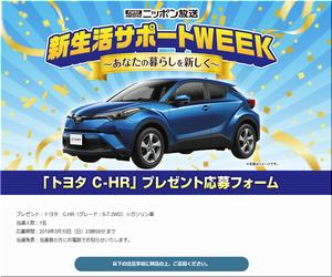 【車の懸賞情報】:トヨタ 「C-HR」 プレゼント!ニッポン放送新生活サポートWEEK