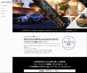 車の懸賞 LEXUS 1dayドライブモニターとペアお食事券をプレゼント LEXUS TOKYO × TOKYO FM