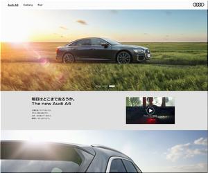 【車の懸賞/モニター】:The new Audi A6で巡るオーダーメイドの1泊2日の旅をプレゼント
