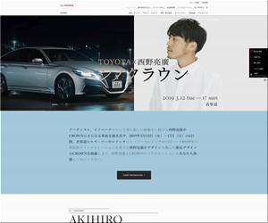 【車の懸賞/モニター】:西野亮廣による限定デザインのCROWN(限定カラー)モニタープレゼント