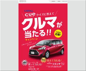 【車の懸賞情報】:シエンタが当たる!キューシリーズ クルマが当たる!キャンペーン