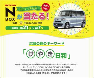 【車の懸賞情報】:けやきウォーク前橋 リニューアル記念  「N BOX」が当たる!