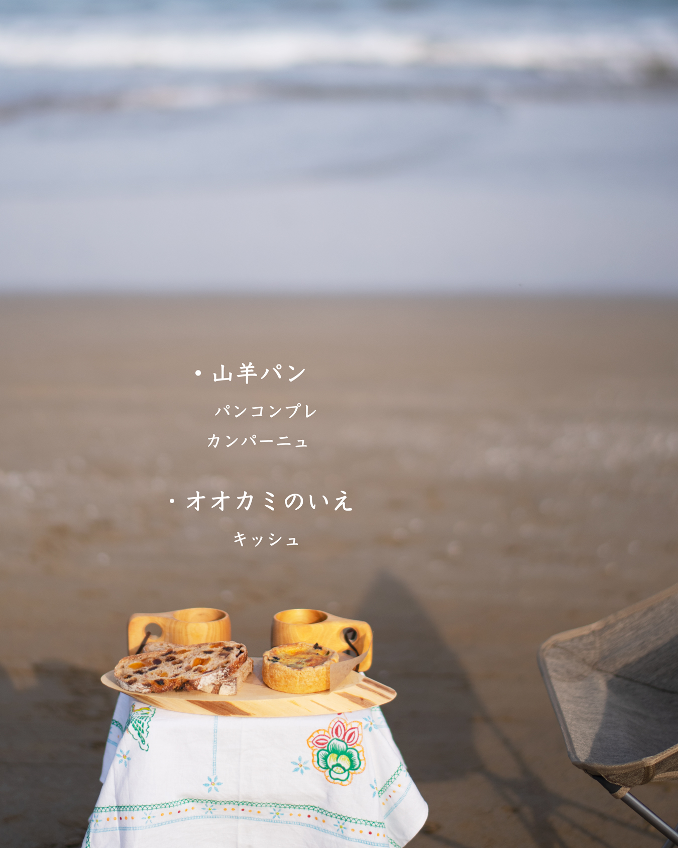 千里浜12