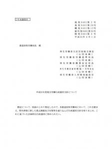 31地方行政運営方針