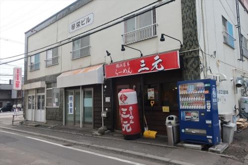 三元㊳ (1)_R