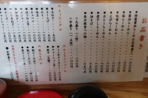 三元㊳ (5)_R