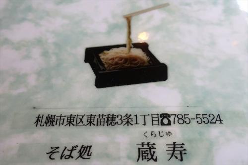 蔵寿㉞ (1)_R