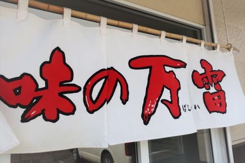 万雷⑪ (1)_R