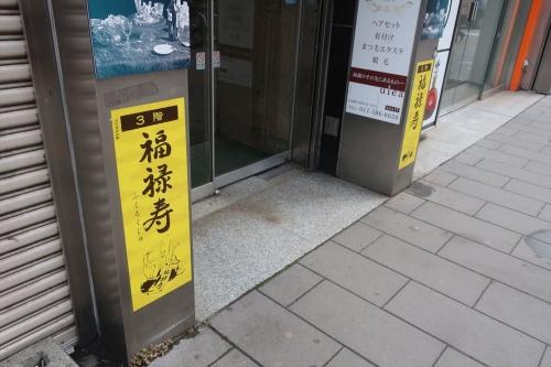 福禄寿 (7)_R