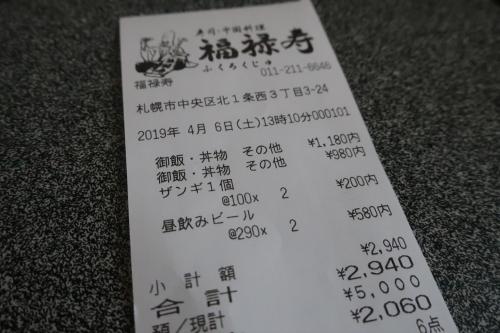 福禄寿お会計_R