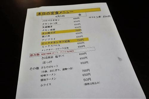 鈴の家④ (3)_R