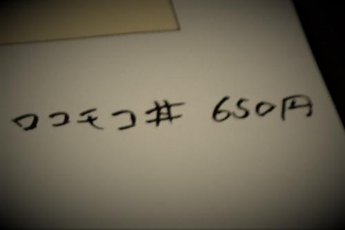 鈴の家④ (5)_R