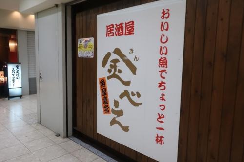 金べえ (1)_R