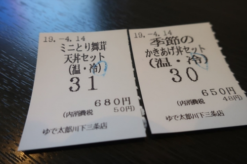 ゆで太郎⑨ (3)_R