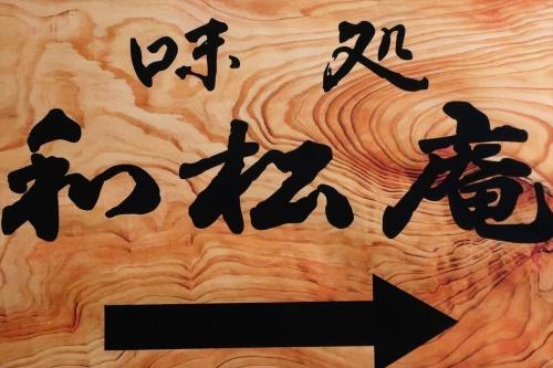 和松庵⑦ (2)_R