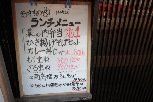 そば辰⑧ (2)_R